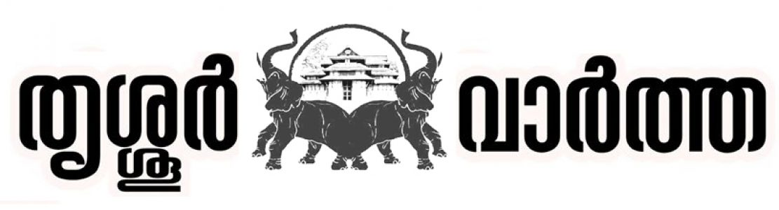 തൃശ്ശൂർ വാർത്ത